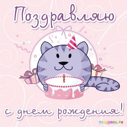 Поздравление с днем рождения для девушек в прозе
