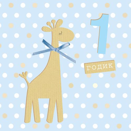 день рождения 1 годик открытки: