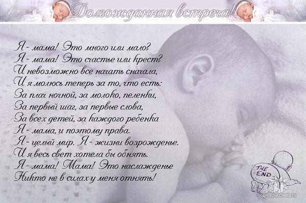 Статусы про новорожденную девочку