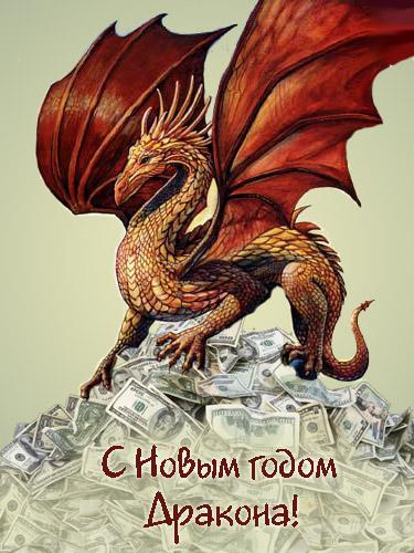 С НОВЫМ ГОДОМ-2012!!!!!!!!!!!! Draconar