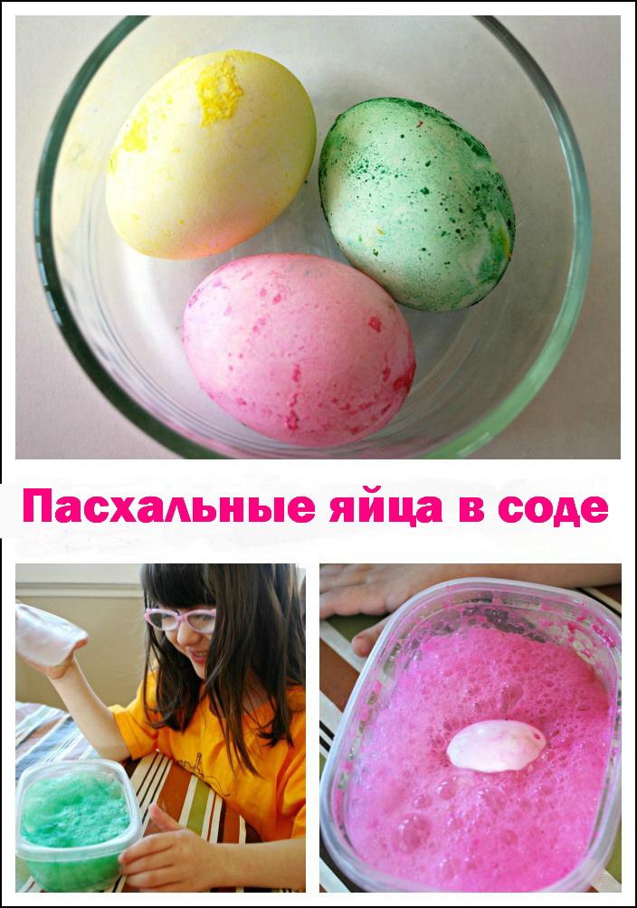 Пасхальные яйца красим в соде