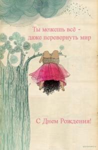 Прикольная открытка на День Рождения девушке