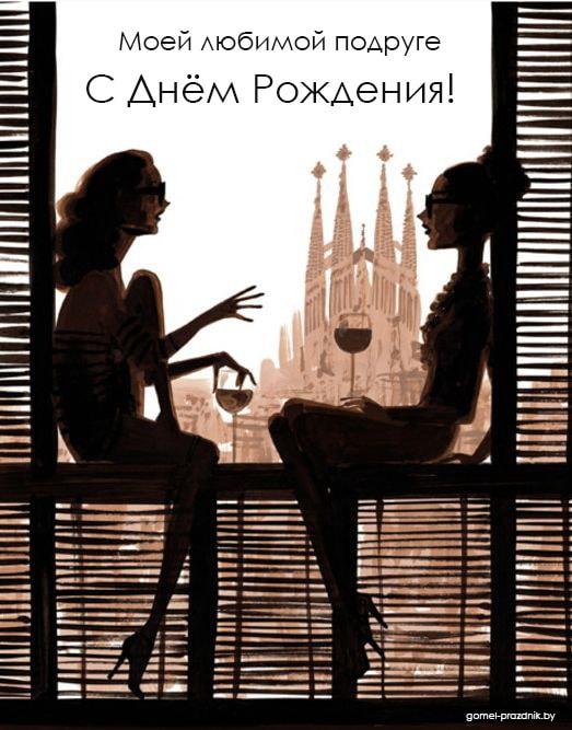 С Днем рождения открытка для подруги