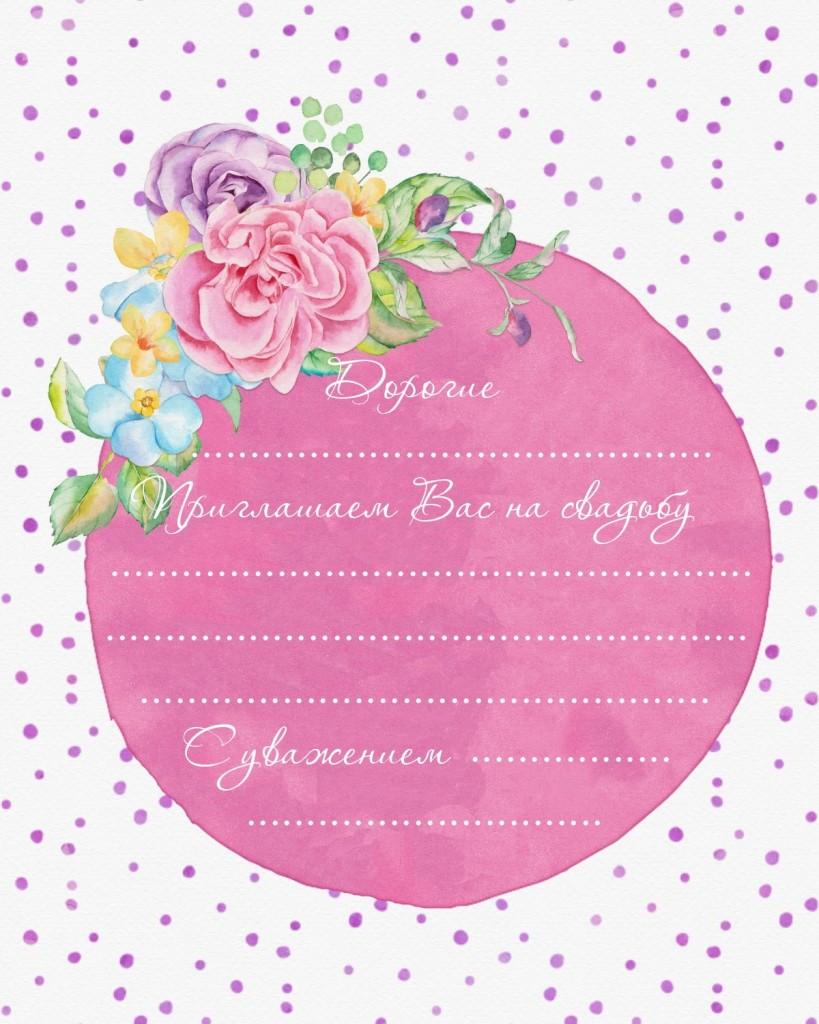 Свадебные приглашения шаблоны