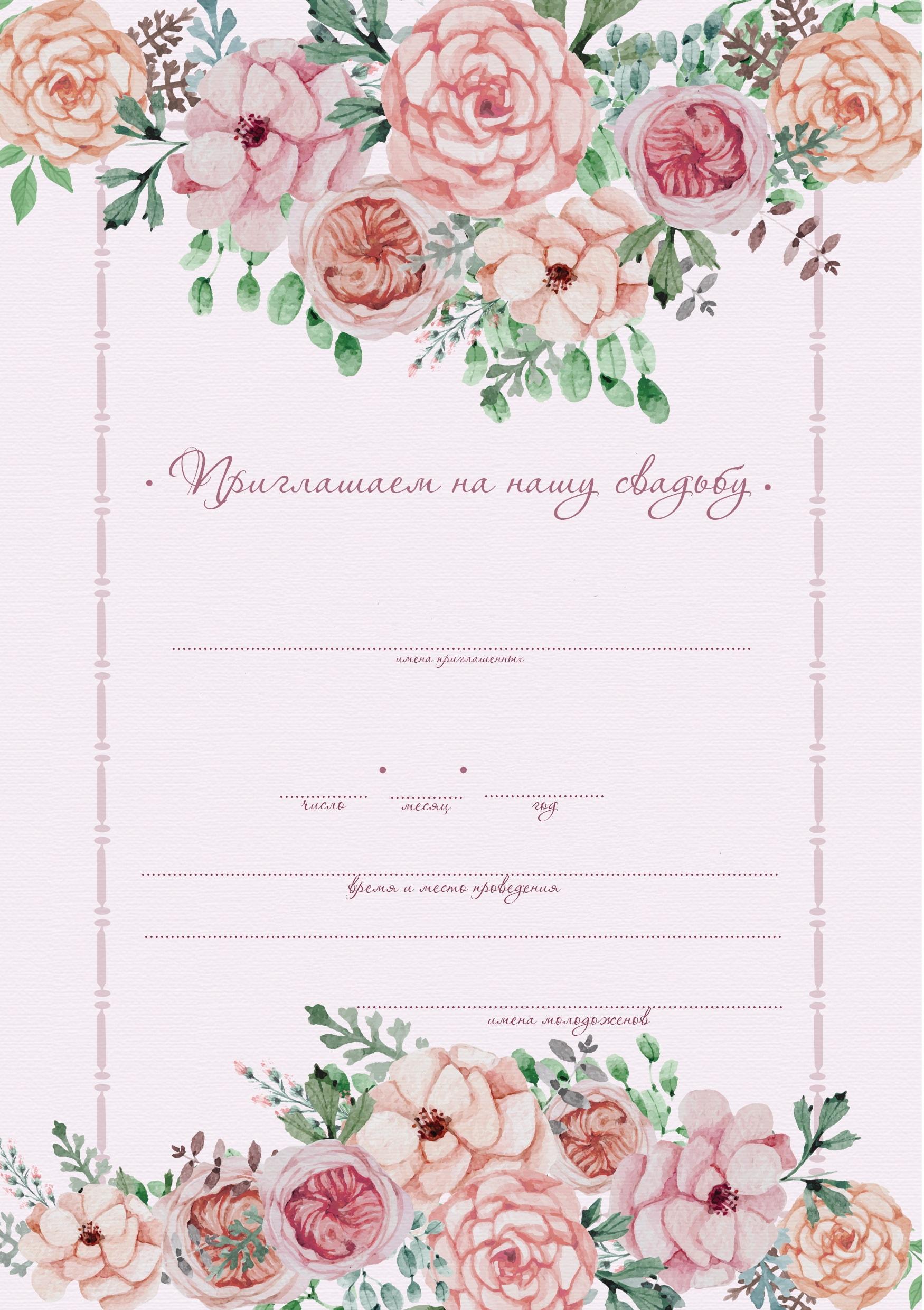 Шаблоны на свадьбу