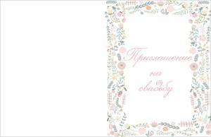 Пригласительный для свадьбы своими руками