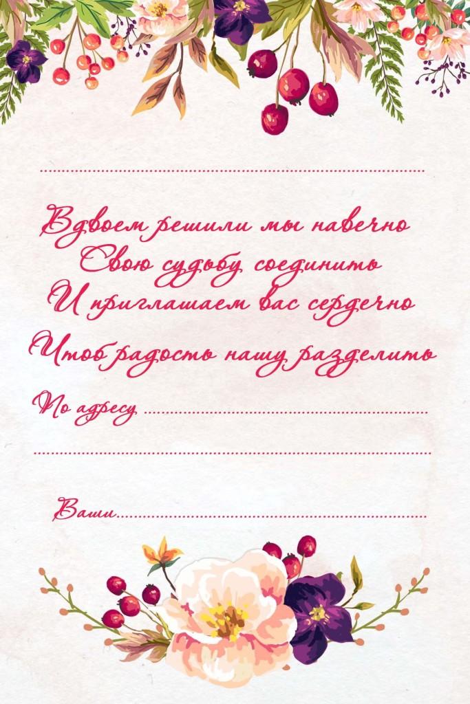 Готовый шаблон для печати свадьба