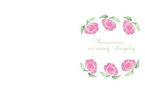 Скачать шаблон приглашений на свадьбу