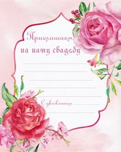 Свадебное приглашение для печати