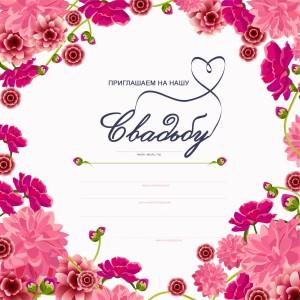 Приглашение на свадьбу шаблон