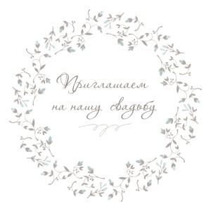 Шаблон для печать приглашения на свадьбу